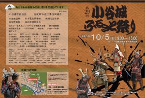 第29回小谷城ふるさと祭り1